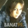 عائشة من بنزرت | أرقام بنات | موقع بنات 99