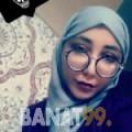 نادية من الوكرة | أرقام بنات | موقع بنات 99