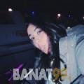 نزهة من دمشق | أرقام بنات | موقع بنات 99