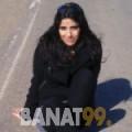 زوبيدة من محافظة سلفيت | أرقام بنات | موقع بنات 99