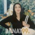إيناس من محافظة سلفيت | أرقام بنات | موقع بنات 99