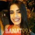 راوية من محافظة سلفيت | أرقام بنات | موقع بنات 99