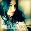 لانة من السعودية 29 سنة عازب(ة) | أرقام بنات واتساب