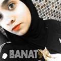 جولية من محافظة سلفيت | أرقام بنات | موقع بنات 99