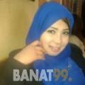 سامية من محافظة سلفيت | أرقام بنات | موقع بنات 99