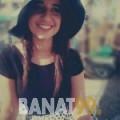 بسومة من بنغازي | أرقام بنات | موقع بنات 99