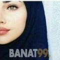 رنيم من دبي | أرقام بنات | موقع بنات 99