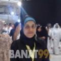 دلال من ليبيا 33 سنة مطلق(ة) | أرقام بنات واتساب