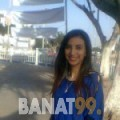 صوفية من دمشق   أرقام بنات   موقع بنات 99
