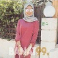 ليلى من محافظة سلفيت | أرقام بنات | موقع بنات 99