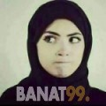 ميرة من القاهرة | أرقام بنات | موقع بنات 99