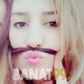 يامينة من محافظة سلفيت | أرقام بنات | موقع بنات 99