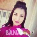 ريم من المغرب 23 سنة عازب(ة)   أرقام بنات واتساب