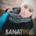 ريهام من ولاد تارس | أرقام بنات | موقع بنات 99