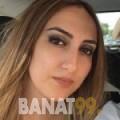 فتيحة من الجزائر 28 سنة عازب(ة)   أرقام بنات واتساب