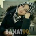 سليمة من عمان 25 سنة عازب(ة)   أرقام بنات واتساب