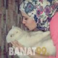 نيمة من دمشق | أرقام بنات | موقع بنات 99