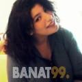 إبتسام من عمان | أرقام بنات | موقع بنات 99